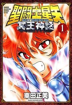 [車田正美]の聖闘士星矢 NEXT DIMENSION 冥王神話 1 (少年チャンピオン・コミックス)