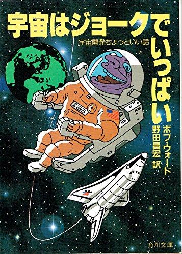 宇宙はジョークでいっぱい―宇宙開発ちょっといい話 (角川文庫 (5943))の詳細を見る