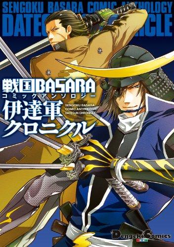 戦国BASARAコミックアンソロジー 伊達軍クロニクル(電撃コミックスEX)