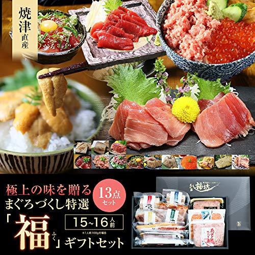 お中元 ギフト 食品 グルメ お取り寄せ 海鮮福袋 マグロ 特選ギフト (まぐろづくし「福」)