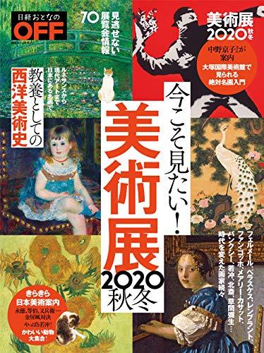日経おとなのOFF 今こそ見たい! 美術展2020年秋冬 (日経ホームマガジン)