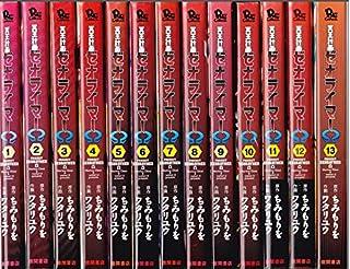 冥王計画ゼオライマーΩ コミック 1-13巻セット