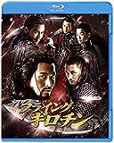 フライング・ギロチン [Blu-ray]