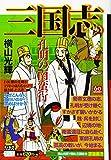 カジュアルワイド 三国志19巻 (希望コミックス カジュアルワイド)