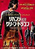 リベンジ・オブ・ザ・グリーン・ドラゴン[DVD]