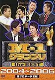 M-1 グランプリ the BEST 2004~2006[DVD]