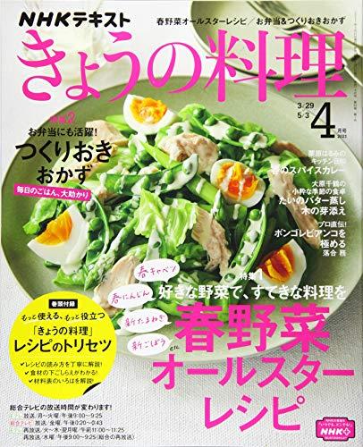 NHKテキストきょうの料理 2021年 04 月号 [雑誌]
