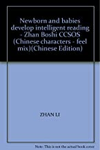 Newborn and babies develop intelligent reading - Zhan Boshi CCSOS (Chinese characters - feel mix)(Chinese Edition)