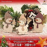 クリスマスツリーの飾り オーナメント 雪だるま 3個セット ドイツの木のおもちゃ スノーマン