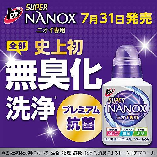 トップハイジア洗濯洗剤液体450g
