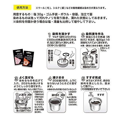 ダイロンジャパン DYLON マルチ 衣類 繊維用染料 5g col.07 コーヒー