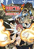 FAIRY TAIL PORTABLE GUILD 公式攻略ガイド (講談社ゲームBOOKS)