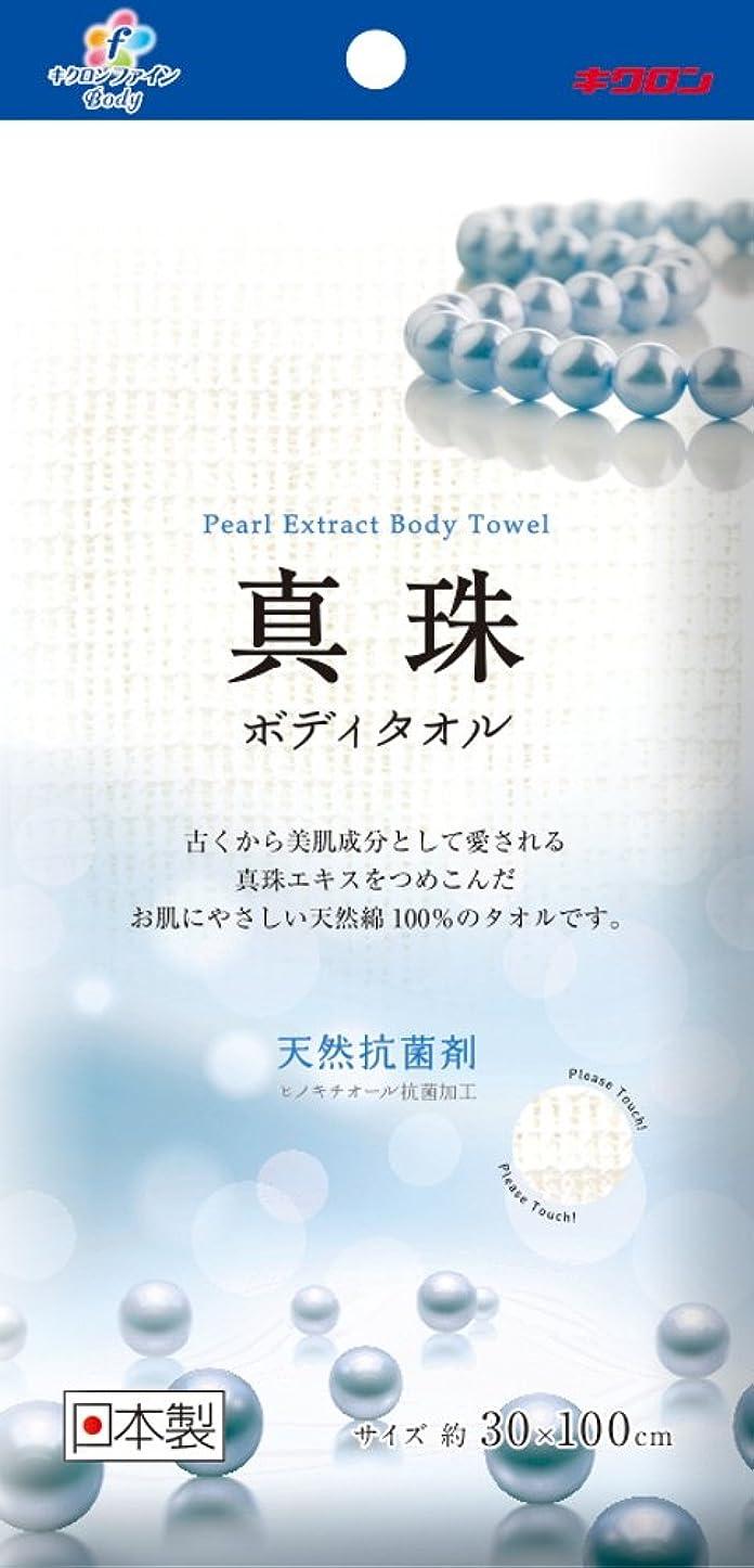 認可減る横たわるキクロンファイン ボディタオル 真珠 30×100cm