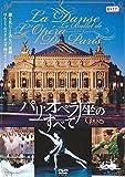 パリ・オペラ座のすべて [レンタル落ち] image