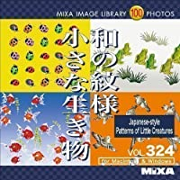MIXA IMAGE LIBRARY Vol.324 和の紋様 小さな生き物