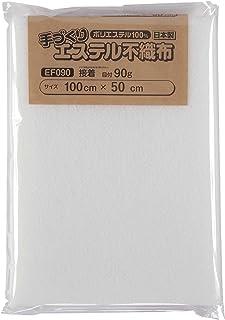 キルト芯 薄手片面接着 日本製 100㎝×50㎝ ドミット タイプ EF090
