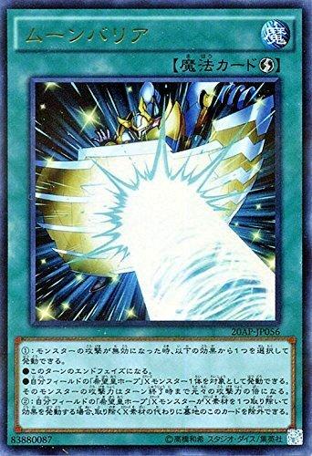 ムーンバリア ウルトラレア 遊戯王 20th ANNIVERSARY PACK 2nd WAVE 20ap-jp056