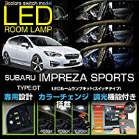 【調光・調色可】LEDルームランプキット Cセット/11点 ナンバー灯:6000K/白色 スバル インプレッサ スポーツ【型式:GT】