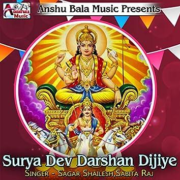 Surya Dev Darshan Dijiye