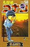 名探偵コナン (58) (少年サンデーコミックス)