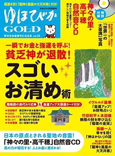 ゆほびかGOLD vol.39 幸せなお金持ちになる本 ((CD、カード付き)ゆほびか2018年8月号増刊)の詳細を見る