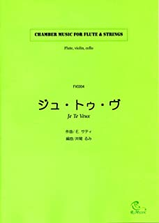 FVC004 【ジュ・トゥ・ヴ/E.サティ:Je Te Veux/Eric Satie】フルート、ヴァイオリン、チェロの三重奏 (Flute,Violin,Cello)