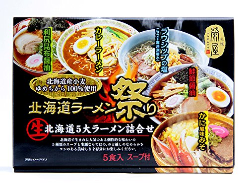 北海道ラーメン祭り(5食入り)北海道5大ラーメン詰め合わせ(しょうゆらーめん)(しおらーめん)(味噌らーめん)(北海道産小麦ゆめちから100%使用)