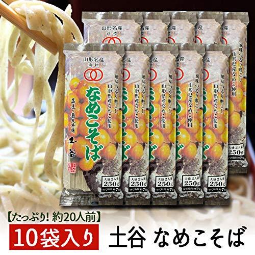 そば 乾麺 蔵造り なめこそば 250g x10袋入 20食分 送料無料 蔵造り本舗 土谷
