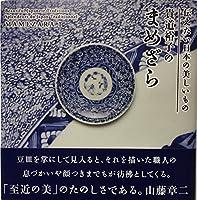 貴道裕子のまめざら〈1〉―伝えたい日本の美しいもの