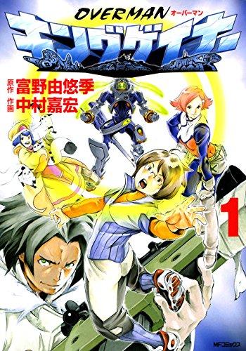 オーバーマン キングゲイナー1 (MFコミックス フラッパーシリーズ)