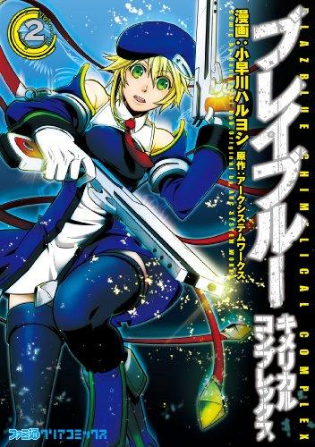 Mirror PDF: BLAZBLUE CHIMELICAL COMPLEX(2) (ファミ通クリアコミックス)