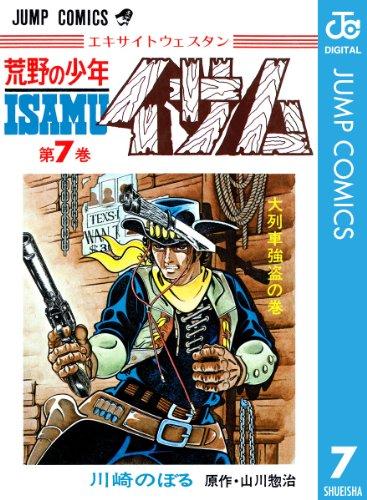 荒野の少年イサム 7 (ジャンプコミックスDIGITAL)