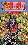 太陽の戦士ポカポカ(4) (少年サンデーコミックス)