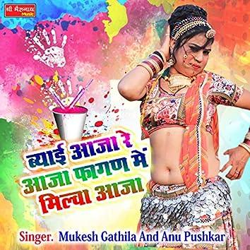 Biyai Aaja Re Aaja Fagan Mein Milwa Aaja (Rajasthani)