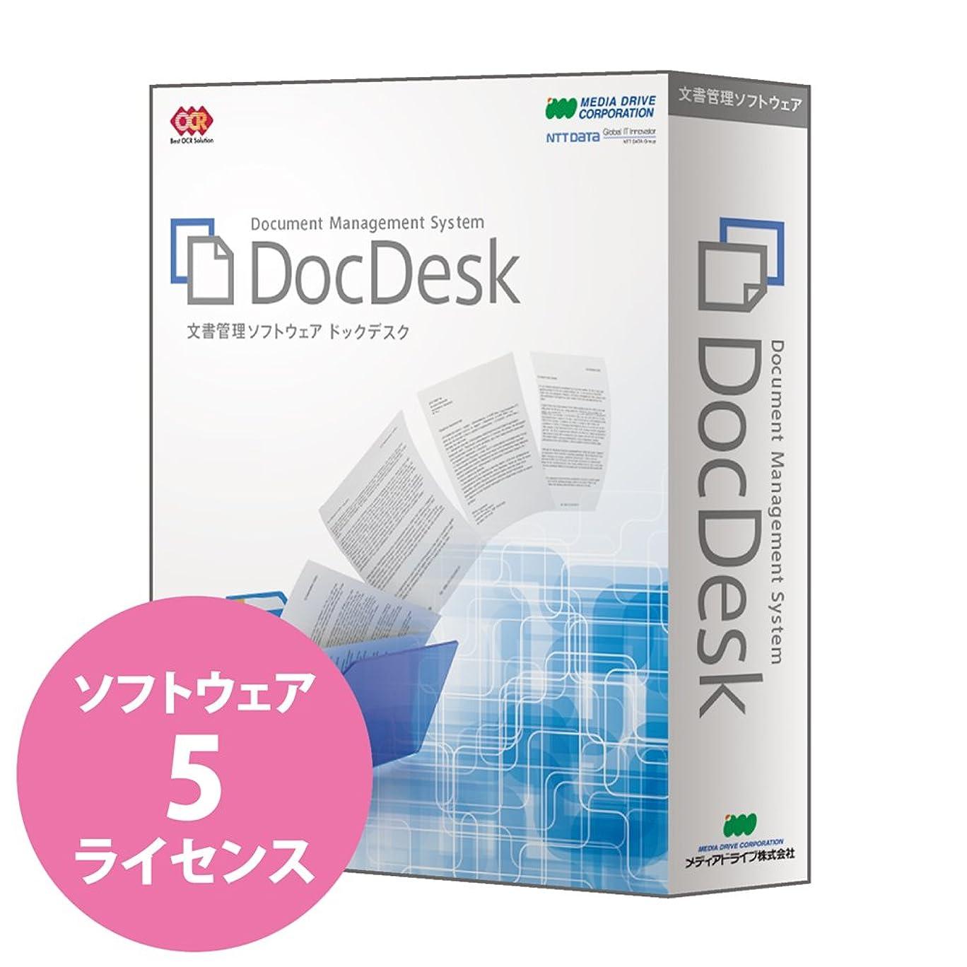 うんざりポータブルマーケティングDOCDESK 5ライセンス