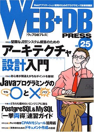 Mirror PDF: Web+DB press (Vol.25)