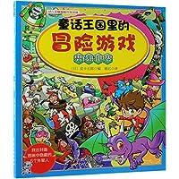 童话王国里的冒险游戏·男孩的世界