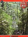 日本の神社 42号  白山比咩神社   分冊百科