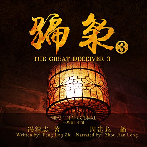 骗枭 3 - 騙梟 3 [The Great Deceiver 3] cover art