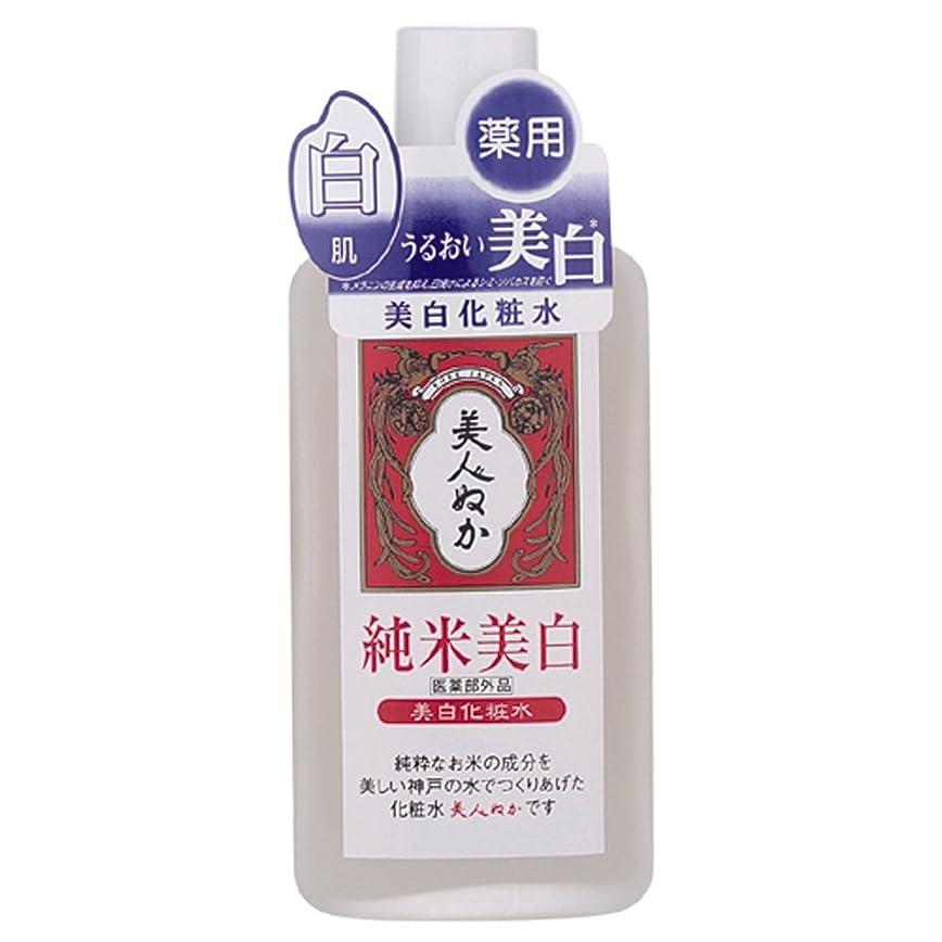 驚いた自宅で膜美人ぬか 純米美白化粧水 (医薬部外品) 130mL