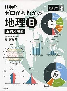 村瀬のゼロからわかる地理B 系統地理編 (大学受験プライムゼミブックス)...