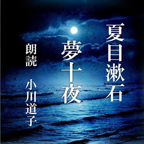 『夢十夜』のカバーアート
