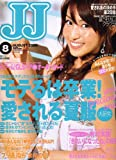 JJ (ジェィジェィ) 2006年 08月号 [雑誌]
