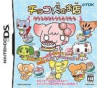 チョコ犬のお店~パティシエ&スィーツショップゲーム~