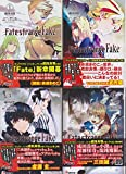 Fate/strange Fake ライトノベル 全4巻 セット