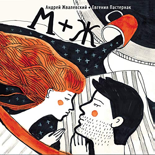 М+Ж audiobook cover art