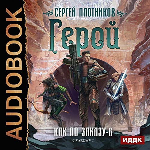 Герой [The Hero] audiobook cover art