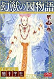 幻獣の國物語 【第2巻】 (クイーンズセレクション)