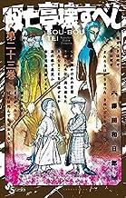 双亡亭壊すべし コミック 1-23巻セット