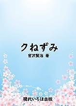 表紙: クねずみ | 宮沢賢治